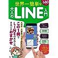 世界一簡単な大人のLINE入門 (TJMOOK)