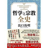 【ビジネス書大賞2020 特別賞受賞作】哲学と宗教全史