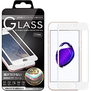 BEGALO iPhone8 / iPhone7 / iPhone6s / iPhone6 ガラスフィルム 全面 保護 ガラス フィルム 0.25mm 強化ガラス 【日本製素材旭硝子製】 3D Touch対応 業界最高硬度9H 高透過率 指紋防止 (ホワイト) I7-3D16-118WT