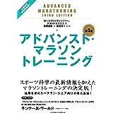 アドバンスト・マラソントレーニング 第3版