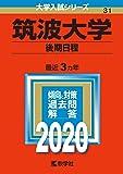 筑波大学(後期日程) (2020年版大学入試シリーズ)