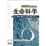 """理系総合のための生命科学 第5版〜分子・細胞・個体から知る""""生命""""のしくみ"""