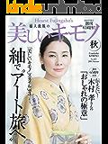 美しいキモノ 2018年秋号 (2018-08-20) [雑誌]