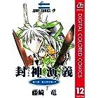 封神演義 カラー版 12 (ジャンプコミックスDIGITAL)