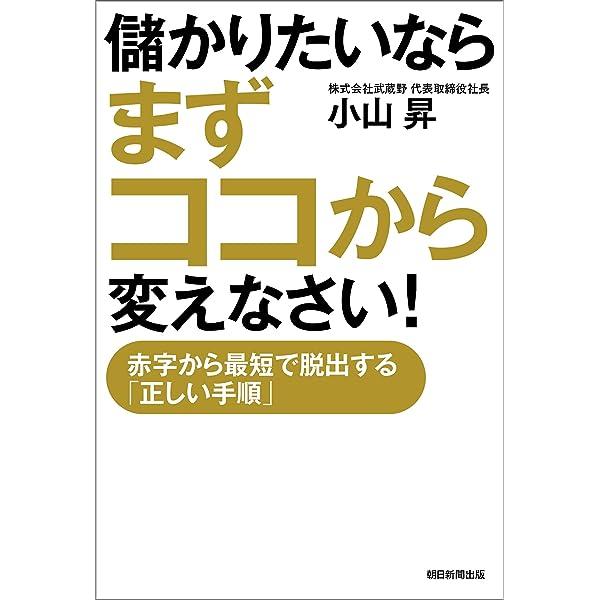 新聞 赤字 朝日