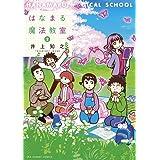 はなまる魔法教室 (2) (裏少年サンデーコミックス)