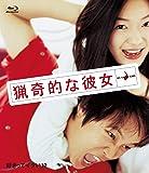 猟奇的な彼女 [Blu-ray]