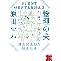 総理の夫 First Gentleman (実業之日本社文庫)