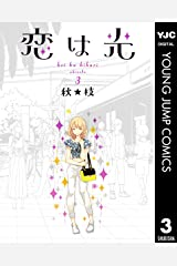 恋は光 3 (ヤングジャンプコミックスDIGITAL) Kindle版