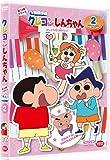 クレヨンしんちゃんTV版傑作選 第14期シリーズ 2 ピンチを切り抜けるゾ [DVD]