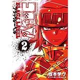 コロッケ! BLACK LABEL(2) (てんとう虫コミックス)