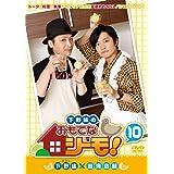 下野紘のおもてなシーモ! 10 [DVD]