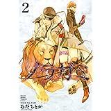 ノラガミ(2) (月刊少年マガジンコミックス)