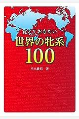 覚えておきたい世界の牝系100 単行本(ソフトカバー)