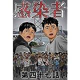 感染者 第47話 (ROCKコミックA)