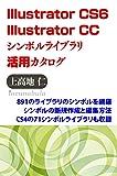 Illustrator CS6/CCシンボルライブラリ活用カタログ