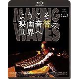 ようこそ映画音響の世界へ [Blu-ray]