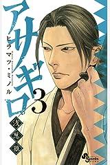 アサギロ~浅葱狼~(3) (ゲッサン少年サンデーコミックス) Kindle版