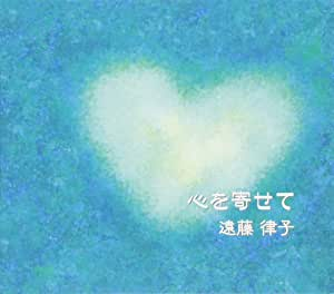 「心を寄せて」遠藤律子ピアノ弾き語りオリジナル曲集