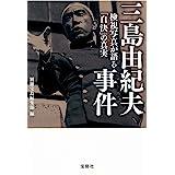 三島由紀夫事件 検視写真が語る「自決」の真実 (宝島SUGOI文庫)