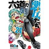 六道の悪女たち 21 (少年チャンピオン・コミックス)