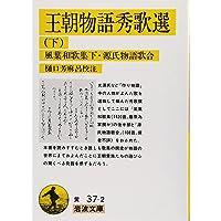 王朝物語秀歌選〈下〉 (岩波文庫)