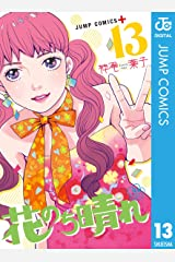 花のち晴れ~花男 Next Season~ 13 (ジャンプコミックスDIGITAL) Kindle版
