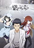 TVAnime STEINS;GATE OFFICIAL GUIDEBOOK 記憶補完のモノグラフ