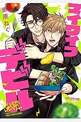 マイワイフデビル【電子限定かきおろし付】 (ビーボーイコミックスDX) Kindle版