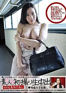 元祖素人初撮り生中出し 224 三●物産女子社員 [DVD]