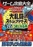 ゲーム攻略大全 Vol.14 (100%ムックシリーズ)