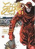 ニンジャスレイヤー キョート・ヘル・オン・アース(1) (チャンピオンREDコミックス)