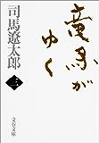竜馬がゆく(三) (文春文庫)