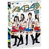 ミュージカル『AKB49~恋愛禁止条例~』SKE48単独公演(3DVD)