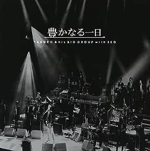 豊かなる一日 ~TAKURO & his BIG GROUP with SEO