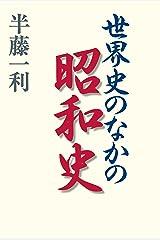 世界史のなかの昭和史 Kindle版