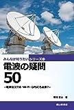 電波の疑問50ー電波はスマホ、Wi-Fi、GPSにも必要?ー (みんなが知りたいシリーズ11)