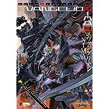 エヴァンゲリオン ANIMA 4 (DENGEKI HOBBY BOOKS)