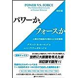 パワーか、フォースか 改訂版 ― 人間の行動様式の隠された決定要因 (覚醒ブックス)
