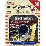 ニチバン バトルウィンテーピングテープ 非伸縮タイプ 50mm幅 12m巻き 1巻