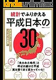 統計でふりかえる平成日本の30年 (双葉社スーパームック)