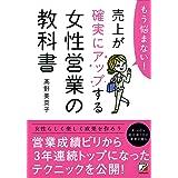 もう悩まない!  売上が確実にアップする女性営業の教科書 (アスカビジネス)