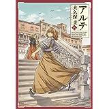 アルテ 6巻 (ゼノンコミックス)