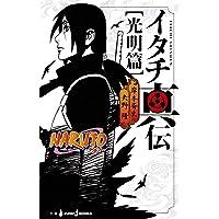 NARUTO―ナルト― イタチ真伝 光明篇 (JUMP j BOOKS)