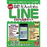 最新版 ゼロからわかる! 大人のためのLINE120%活用ガイド (COSMIC MOOK)