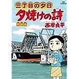 三丁目の夕日 夕焼けの詩 (61) (ビッグコミックス)