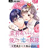 茉莉花ちゃんと優しい恋の奴隷【マイクロ】(8) (フラワーコミックス)