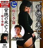 背徳の未亡人 疼く季節 DVD7枚組 ACC-169
