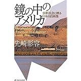 鏡の中のアメリカーー分断社会に映る日本の自画像