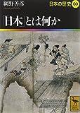 「日本」とは何か 日本の歴史00 (講談社学術文庫)
